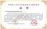 亚运会通讯保障证书