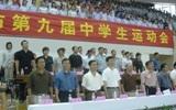 运动吧.中国,支持中学生运动会组织管理